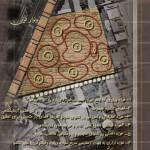 پایان نامه کارشناسی ارشد معماری - خانه علوم و فنآوری 175 صفحه + عکس و نقشه ها