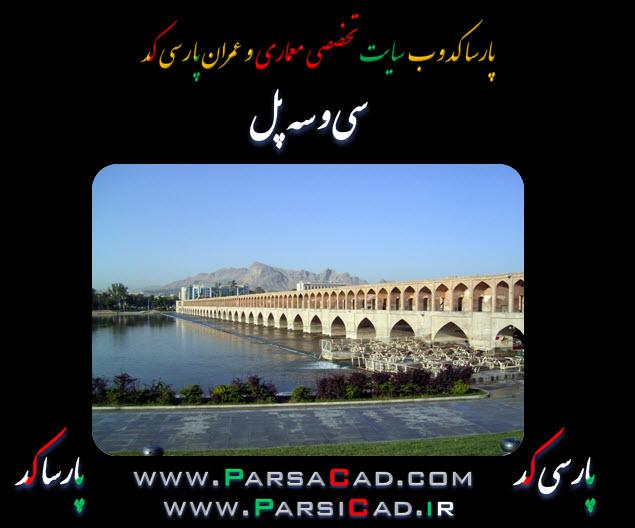 سی و سه پل -پارسا کد و پارسی کد - معماری - علی شفیع زاده - سایت های معماری