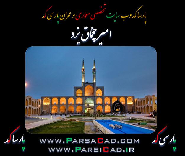 امیر چخماق یزد -پارسا کد و پارسی کد - معماری - علی شفیع زاده - سایت های معماری