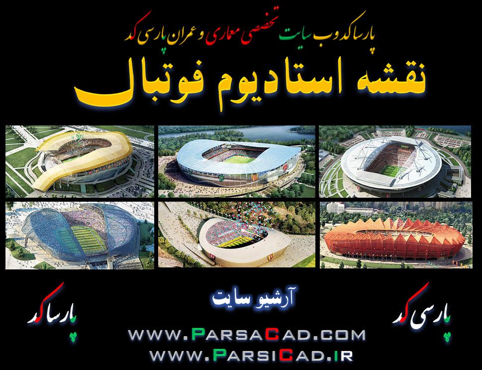 استادیوم فوتبال - عکس معماری - علی شفیع زاده - پارسی کد - پارسا کد - معماری