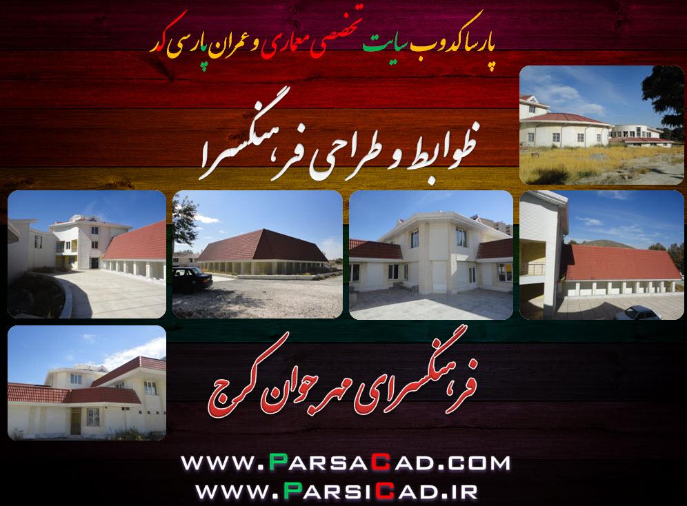 فرهنگسرا مهر جوان کرج - پارسا کد - پارسی کد - علی شفیع زاده - معماری - تصویر معماری