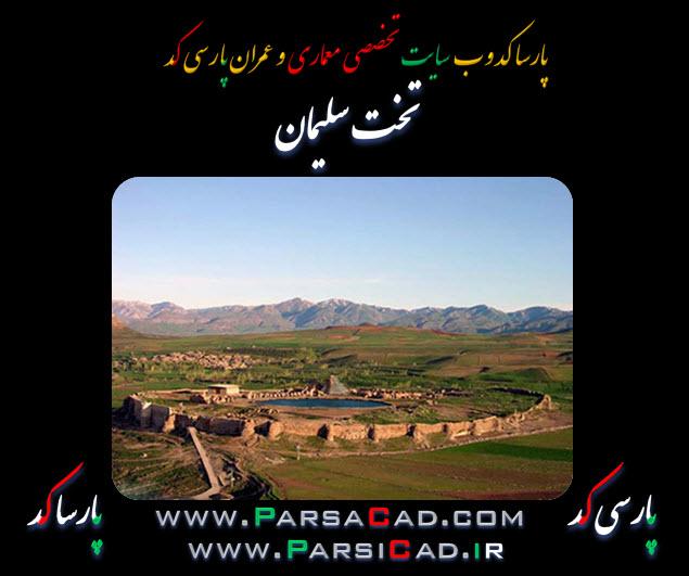 تخت سلیمان -پارسا کد و پارسی کد - معماری - علی شفیع زاده - سایت های معماری
