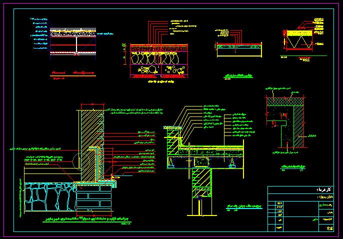 دانلود دتایل های اجرایی ساختمان,دتایل های ساختمان,جزئیات عمومی ...دانلود دتایل های اجرایی ساختمان