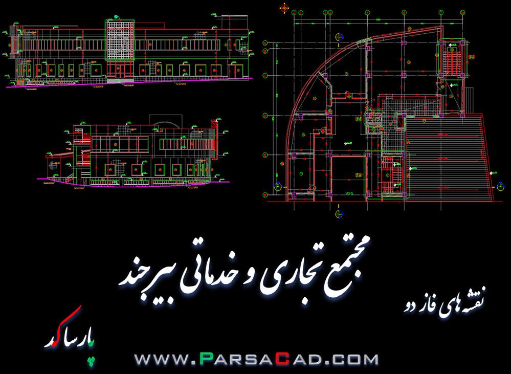مجتمع تجاری بیرجند - تصویر ویلا - علی پارسا کد - علی شفیع زاده - معماری