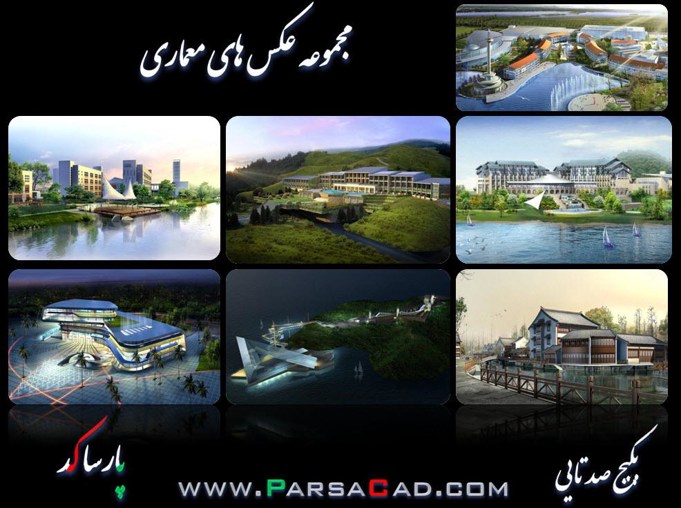 علی شفیع زاده - معماری - پارسا کد - پارسی کد - عکس معماری