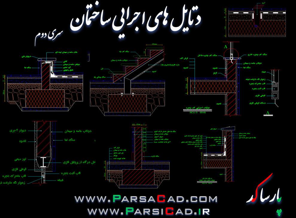 علی شفیع زاده - معماری - پارسا کد - پارسی کد - تصویر معماری