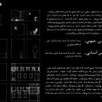 تناسبات در معماری - معماری - پارسا کد - علی شفیع زاده - معماری - سایت معماری