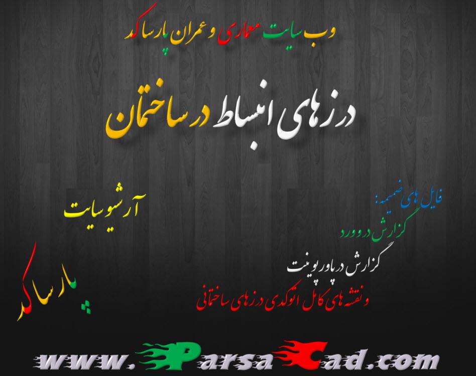 درز در ساختمان - نمای ساختمان - علی شفیع زاده - معماری - سایت های معماری