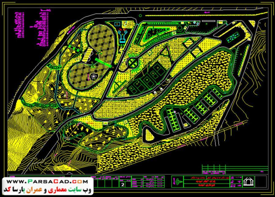 طراحی پارک - سایت معماری - عکس پارک - عکس معماری - علی شفیع زاده