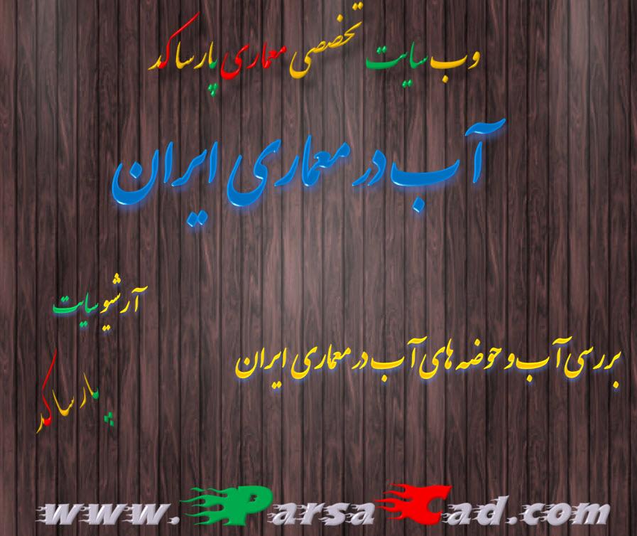 آب در معماری ایران - علی شفیع زاده - معماری - سایت معماری - بهترین سایت معماری