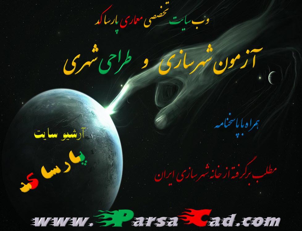 معماری - علی شفیع زاده - پارسا کد - معماری ایران - سایت معماری - آزمون شهرسازی