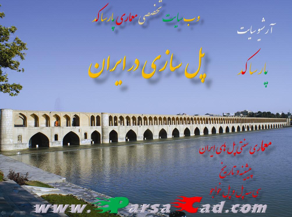 پل - عکس پل - عکس معماری - اسکیس - علی شفیع زاده - سایت معماری - معماری