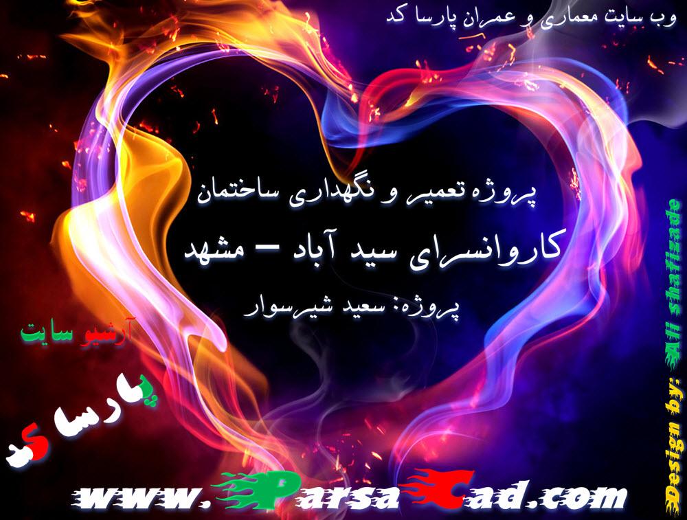 تعمیر و نگهداری ساختمان - پارسا کد - علی شفیع زاده - معماری - سایت معماری