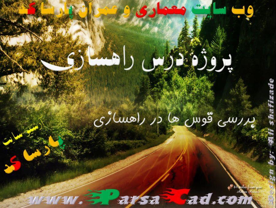 راهسازی - تصویر معماری - پروژه راهسازی - علی شفیع زاده - پارسا کد سایت معماری