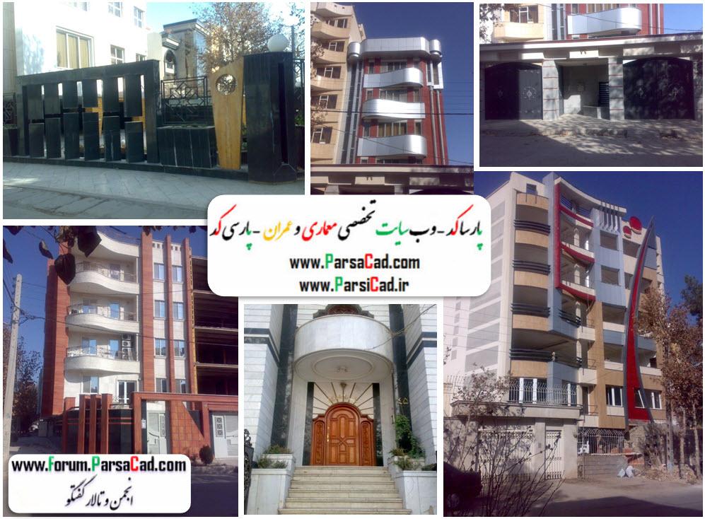 پروژه عناصر و جزئیات ساختمانی - عناصر و جزئیات - نماسازی - سایت بزرگ معماری - پارسی کد