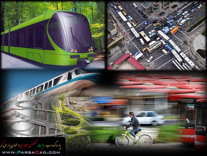 دانلود مقاله در مورد حمل و نقل شهری,دانلود تحقیق در مورد حمل و نقل شهری,مقاله در مورد برنامه ریزی حمل و نقل شهری,تحقیق در مورد برنامه ریزی حمل و نقل شهری,مقال ای در مورد برنامه ریزی حمل و نقل شهری,تحقیق دربازه ی برنامه ریزی حمل و نقل شهری,طرح جامع حمل و نقل,برنامه بهبود سیستم حمل و نقل,