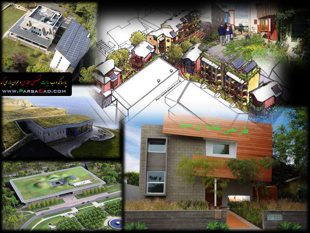 تحقیق در مورد بام سبز,تحقیق در مورد طراحی خانه سبز,طراحی بام سبز,مقاله در مورد بام سبز,دانلود مقاله در مورد بام سبز,مقاله در مورد معماری همساز با اقلیم,بام سبز در معماری,مقاله کامل درباره بام سبز,مقاله در مورد معماری سبز و پایدار,معماری سبز,معماری پایدار,بام سبز,دانلود پاورپوینت بام سبز,دانلود پاورپوینت معماری همساز با اقلیم,پاورپوینت طراحی خانه سبز