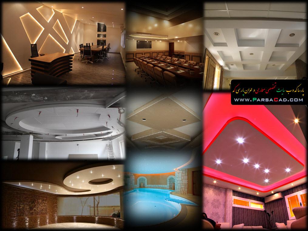 مقاله در مورد کناف,تحقیق در مورد کناف,دانلود مقاله و تحقیق درباره کنف,مقاله درباره ی کنف,تحقیق درباره ی کنف,دانلود تحقیق کامل در مورد کناف ساختمان,کناف ساختمان,انواع کناف کنف,نحوه ی استفاده از کناف های ساختمانی,مقاله ی کامل در مورد کناف,طرز استفاده از کناف,مقاله های آماده معماری,پروژه های آماده معماری,پروژه معماری