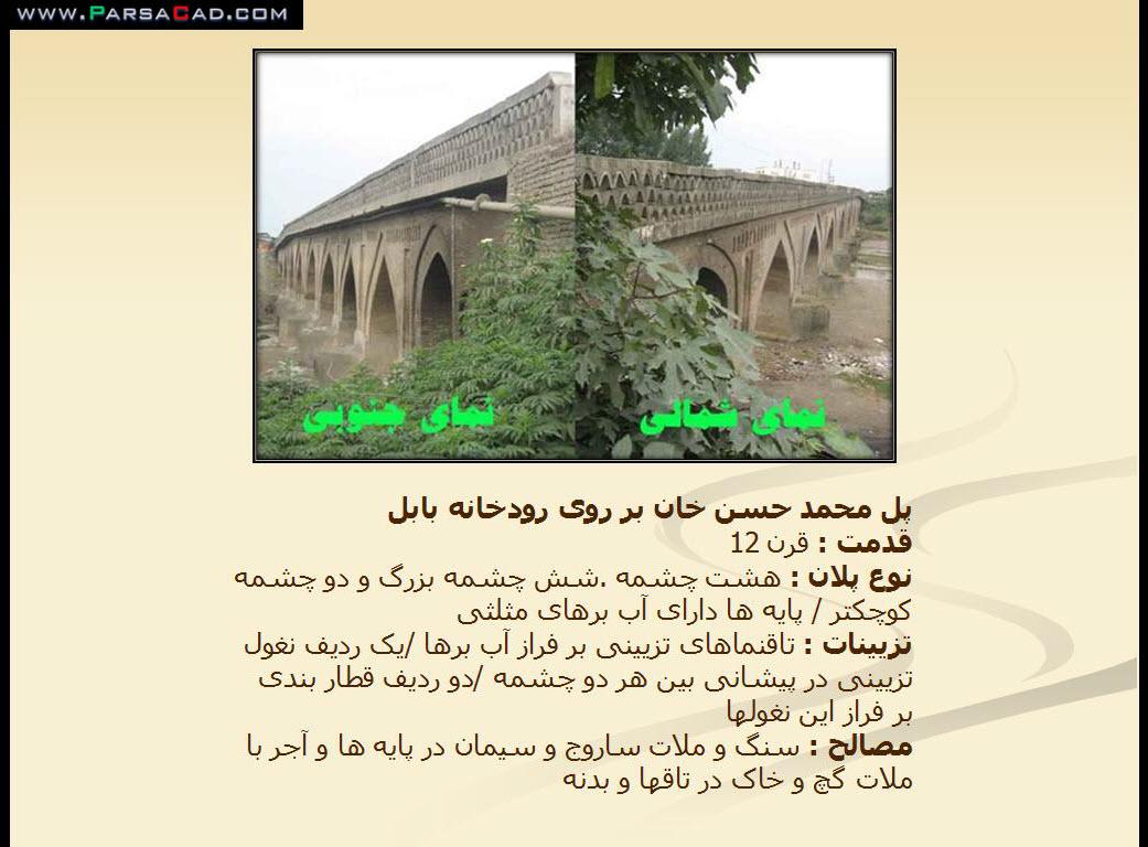 دوره های اسلامی پل سازی,پل سازی در ایران,تاریخچه پل در اسلام,دوره های مختلف پل سازی در ایران و جهان