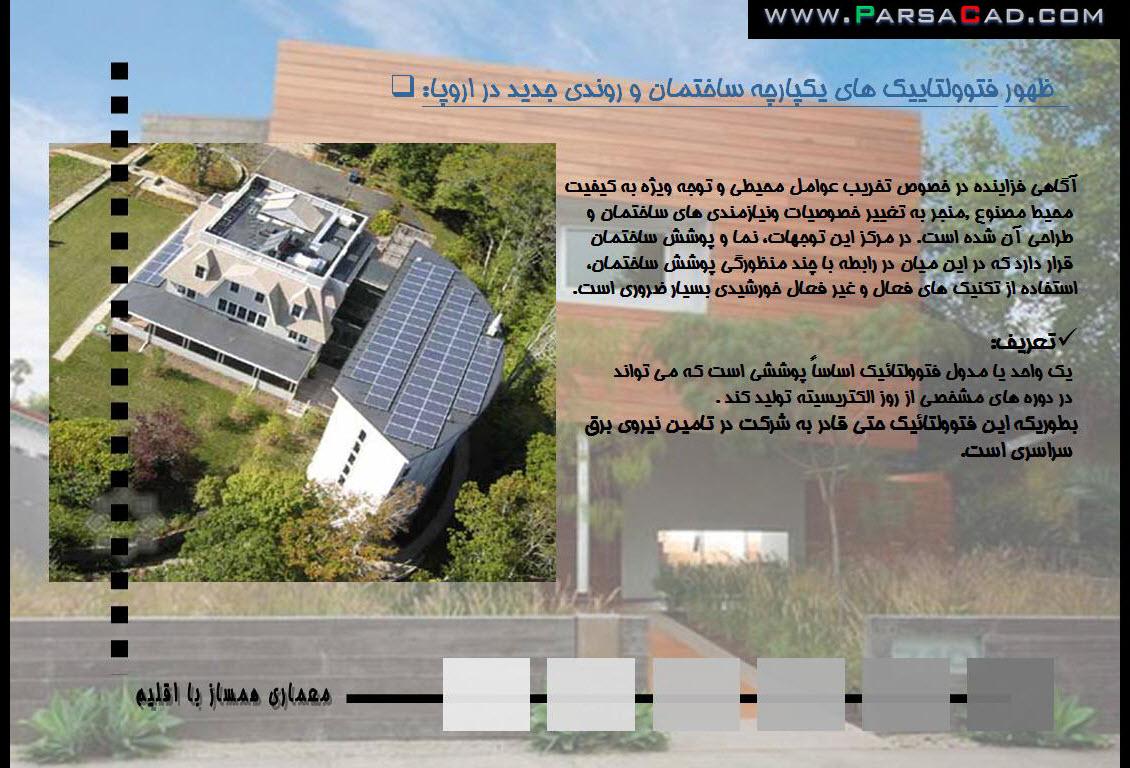 دانلود پاورپوینت بام سبز,دانلود پاورپوینت معماری همساز با اقلیم,پاورپوینت طراحی خانه سبز