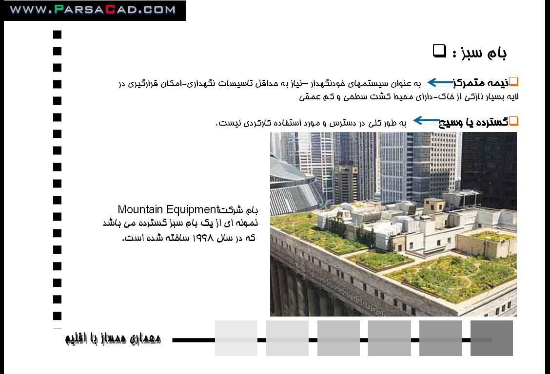 دانلود پاورپوینت معماری همساز با اقلیم,پاورپوینت طراحی خانه سبز - پارسا کد
