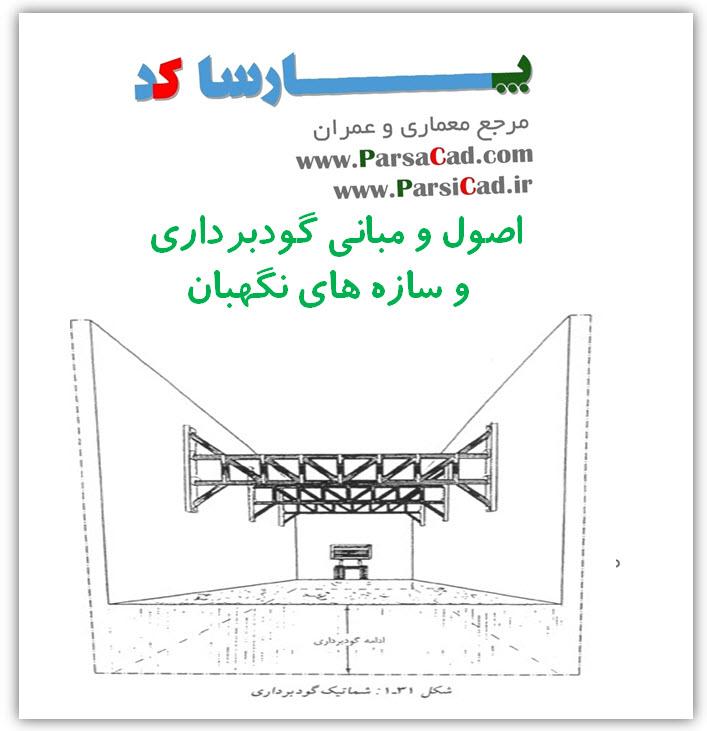اصول و مبانی گودبرداری و سازه های نگهبان 125 صفحه ( عکس ومقالات مربوطه ) - پارسا کد
