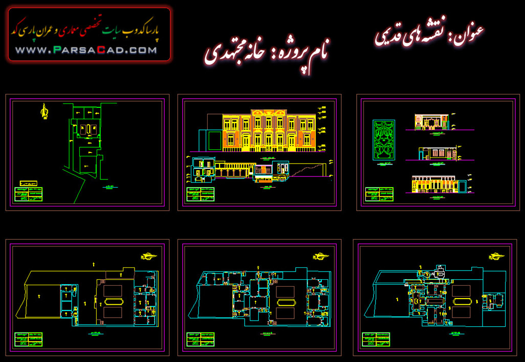 دانلود نقشه اتوکدی خانه قدیمی مجتهدی ( تبریز ) - پلان های قدیمی - خانه های تاریخی