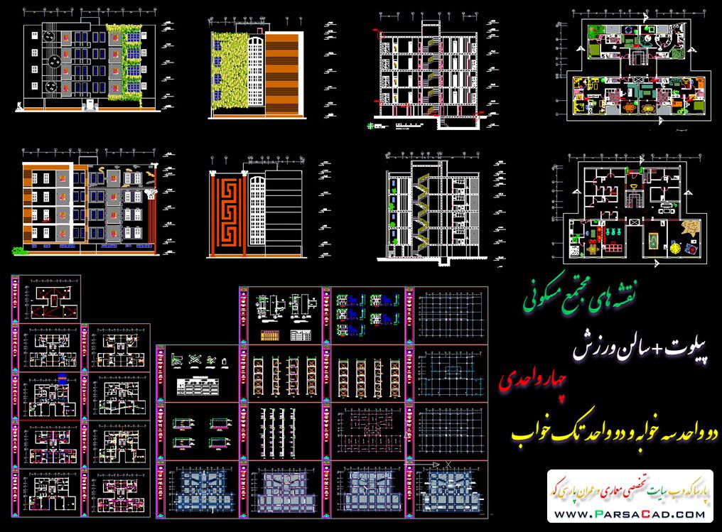 دانلود نقشه مجتمع مسکونی,نقشه های فاز دو مجتمع مسکونی,نقشه مجتمع مسکونی,مجتمع مسکونی,مطالعات مجتمع مسکونی