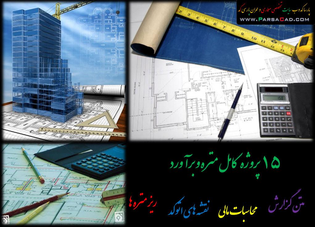 دانلود پروژه متره و برآورد,پروژه متره و برآورد,پروژه متره,دانلود پروژه متره,پروژه های متره,پروژه متره کامل,متره و برآورد ساختمان مسکونی,دانلود پروژه های متره و برآورد,متره و برآورد,متره ساختمان,متره,پروژه متره و برآورد ساختمان تجاری و مسکونی