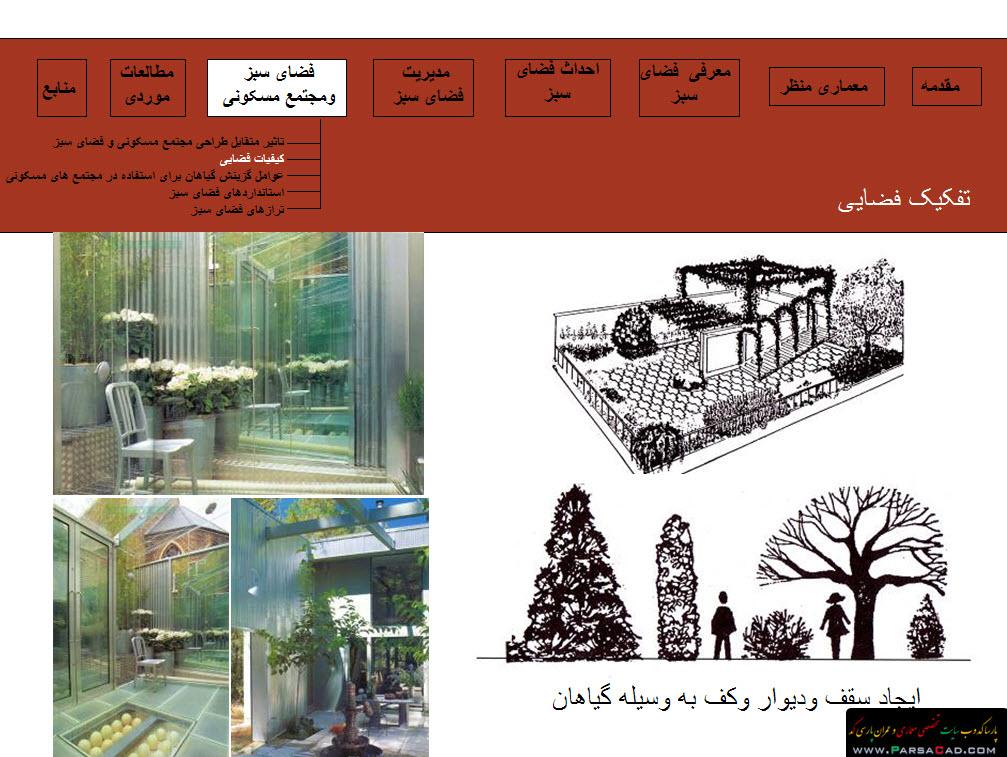 تحقیق در مورد طراحی فضای سبز,مقاله ای در مورد طراحی فضای سبز,مقاله در مورد طراحی فضای سبز,طراحی فضای سبز در شیراز,طراحی فضای سبز,طراحی فضای سبز حیاط,طراحی فضای سبز شهری,فضای سبز در محیط های مسکونی,اصول طراحی فضای سبز در محیط های مسکونی,فضای سبز در شهر,فضای سبز تهران,فضای سبز شهری,