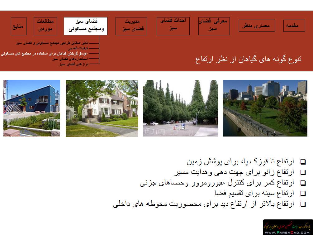 مقاله ای در مورد طراحی فضای سبز,مقاله در مورد طراحی فضای سبز,طراحی فضای سبز در شیراز,طراحی فضای سبز,طراحی فضای سبز حیاط,طراحی فضای سبز شهری,فضای سبز در محیط های مسکونی,اصول طراحی فضای سبز در محیط های مسکونی,فضای سبز در شهر,فضای سبز تهران,فضای سبز شهری,