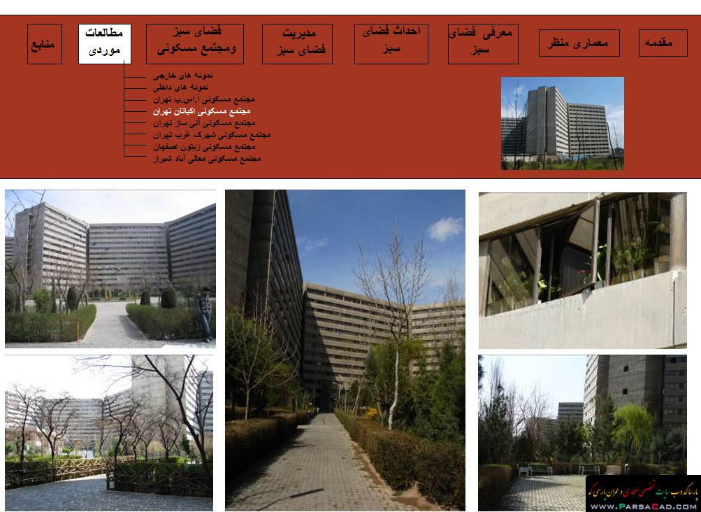 طراحی فضای سبز,طراحی فضای سبز حیاط,طراحی فضای سبز شهری,فضای سبز در محیط های مسکونی,اصول طراحی فضای سبز در محیط های مسکونی,فضای سبز در شهر,فضای سبز تهران,فضای سبز شهری,