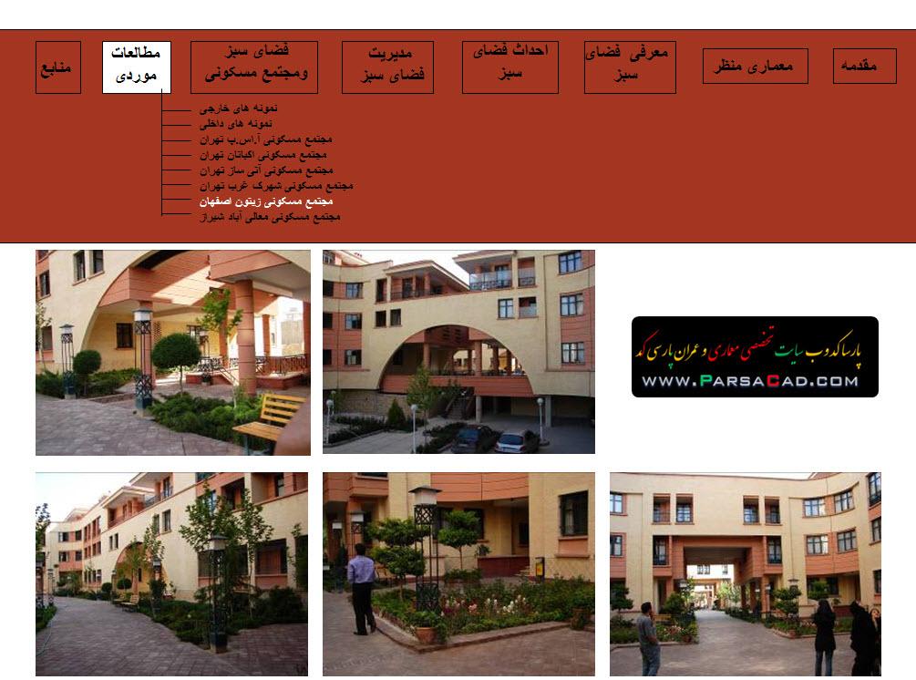 اصول طراحی فضای سبز در محیط های مسکونی,فضای سبز در شهر,فضای سبز تهران,فضای سبز شهری,