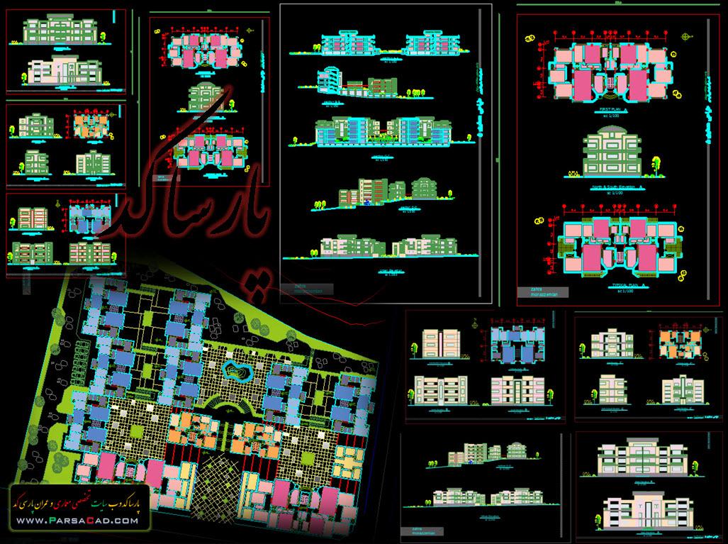 نقشه مجموعه مسکونی,نقشه شهرک مسکونی,دانلود نقشه شهرک مسکونی,پلان اتوکدی شهک مسکونی,دانلود پلان اتوکدی شهرک مسکونی,دانلود نقشه مجتمع مسکونی,پلان مجتمع مسکونی,پلان اتوکدی مجتمع مسکونی,نقشه های شهرک مسکونی,نقشه های مجتمع مسکونی,شهرک مسکونی,پلان شهرک مسکونی,پلان مجتمع مسکونی,مطالعات مجتمع مسکونی,رساله مجتمع مسکونی,طرح مجتمع مسکونی,طراحی شهرک مسکونی,طراحی مجتمع مسکونی