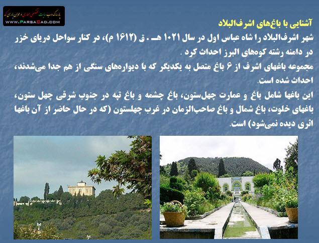 آشنایی با باغهای اشرفالبلاد - باغ های معروف ایران - باغ - باغ زیبا