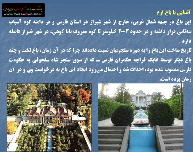 آشنایی با باغ ارم - باغ ارم - تاریخچه باغ ارم - عکس های باغ ارم