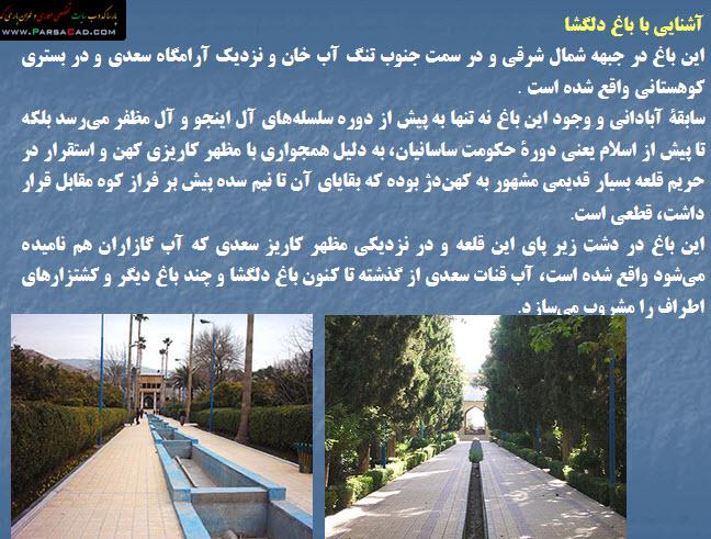 آشنایی با باغ دلگشا - باغ دلگشا - باغ های ایران - تاریخچه باغ دلگشا