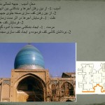 دانلود پروژه مرمت خانه - دانلود پروژه مرمت مسجد