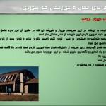 مقاله معماری - مقاله های معماری - دانلود مقالات معماری
