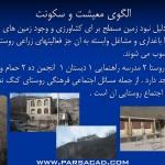 رولوه - طرح پیشنهادی روستا - طرح معماری روستا - پارسا کد