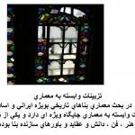 پارسا کد - پارساکد - معماری ایران - معماری جهان