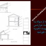 استفاده از فضای زیر بام شیبدار به عنوا ن فضای حائل بین هوای داخل و خارج