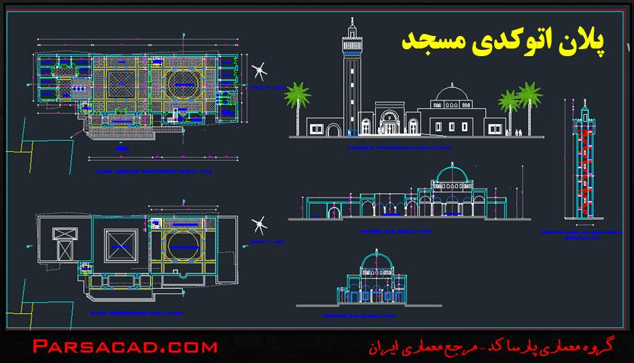 نقشه مسجد,پلان مسجد,نقشه اتوکدی مسجد,پلان معماری مسجد,نقشه معماری مسجد,دانلود نقشه مسجد,دانلود پلان مسجد,دانلود نقشه های اتوکدی مسجد,طراحی مسجد,plan masjed,طرح مسجد,