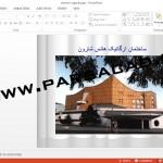 پروژه پاورپوینت معماری سبز و پایدار