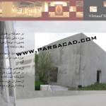 نمازخانه موزه فرش ایران - کامران دیبا
