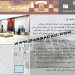 کتابخانه موزه فرش ایران