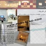 نقشه موزه فرش ایران,پلان موزه فرش ایران