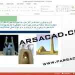 دانلود تجقیق درباره مسجد جامع یزد,پروژه های معماری اسلامی,دانلود مقالات معماری,دانلود مقاله معماری,پروژه های آماده معماری
