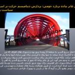 پروژه کامل معماری معاصر,پروژه معماران و آثار آنها برای درس آشنایی با معماری معاصر