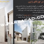 بررسی سبک مینی مالیسم برای درس مبانی نظری معماری